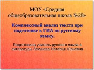 МОУ «Средняя общеобразовательная школа №28» Комплексный анализ текста при под
