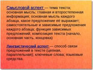 Смысловой аспект — тема текста; основная мысль; главная и второстепенная инфо
