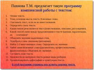 Пахнова Т.М. предлагает такую программу комплексной работы с текстом: Чтение
