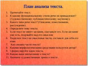 План анализа текста. Прочитайте текст. К какому функциональному стилю речи он