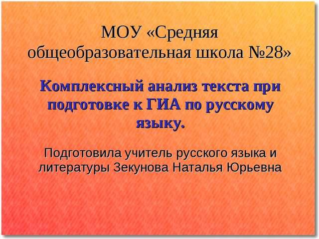 МОУ «Средняя общеобразовательная школа №28» Комплексный анализ текста при под...