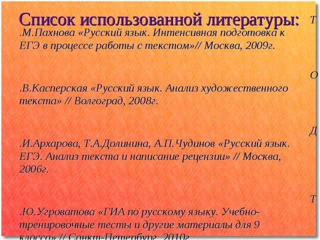 Т.М.Пахнова «Русский язык. Интенсивная подготовка к ЕГЭ в процессе работы с т...