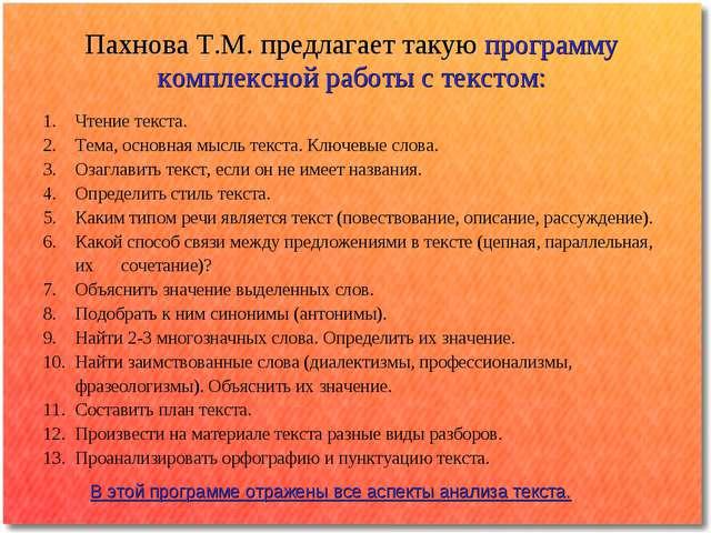 Пахнова Т.М. предлагает такую программу комплексной работы с текстом: Чтение...