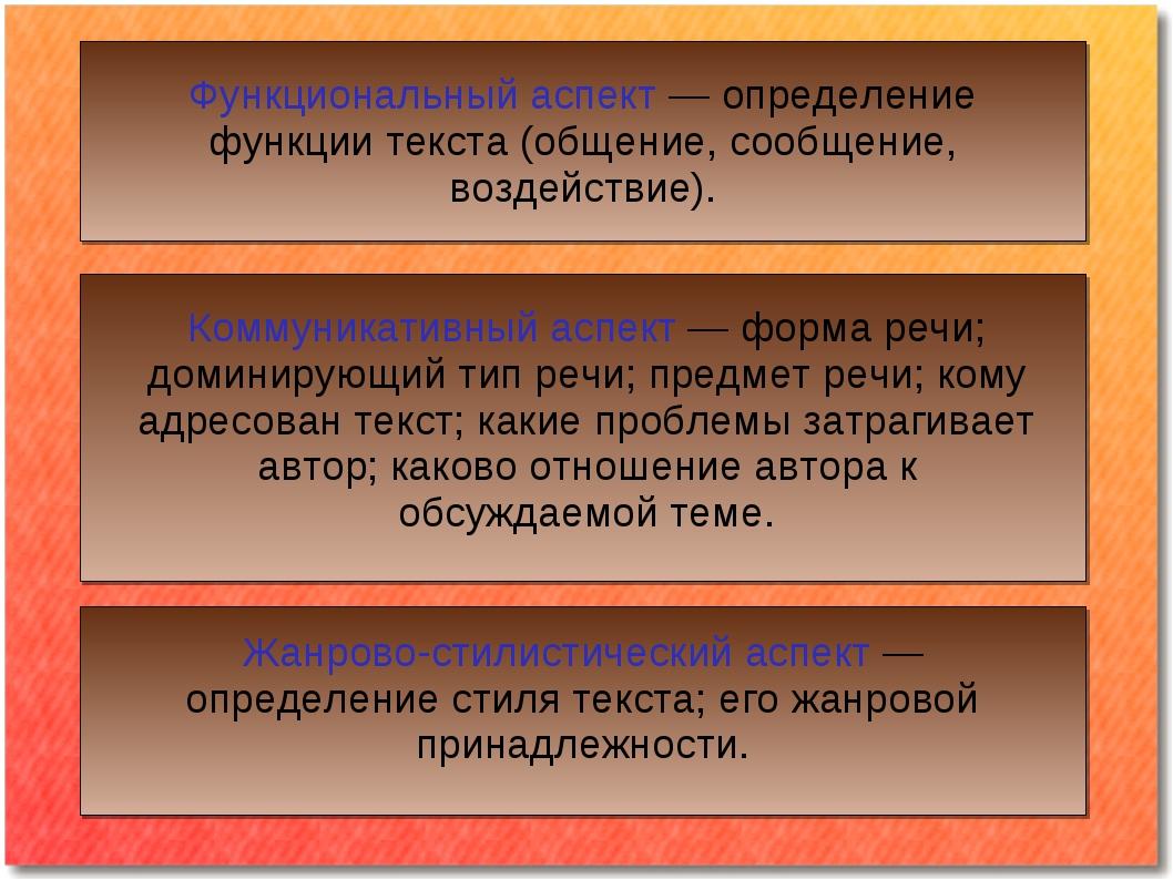 . Функциональный аспект — определение функции текста (общение, сообщение, воз...