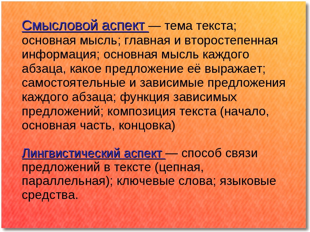 Смысловой аспект — тема текста; основная мысль; главная и второстепенная инфо...