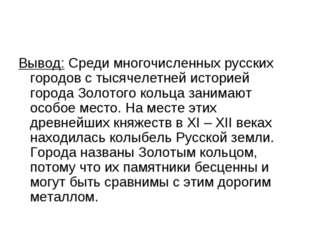 Вывод: Среди многочисленных русских городов с тысячелетней историей города Зо