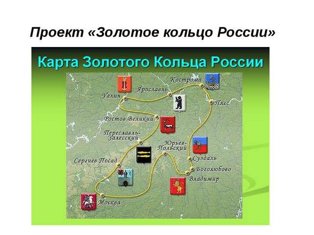 Проект «Золотое кольцо России»
