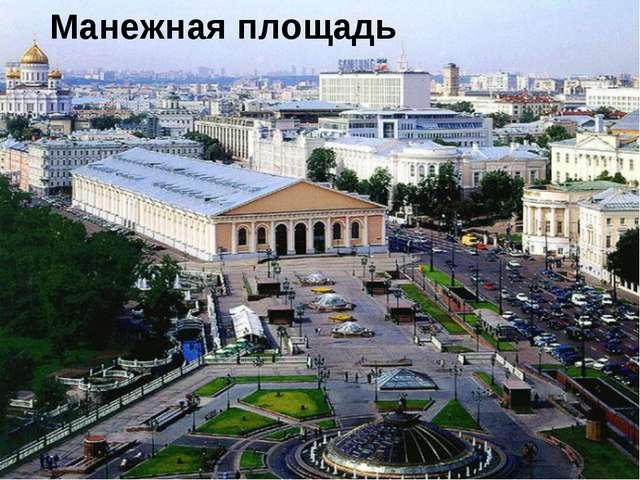 Москва – столица нашей Родины. Большой театр Большой Кремлёвский дворец Треть...
