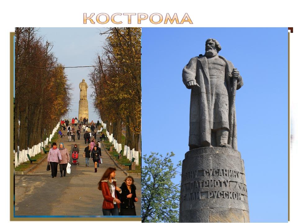 Памятник Юрию Долгорукому Торговые ряды Ипатьевский монастырь