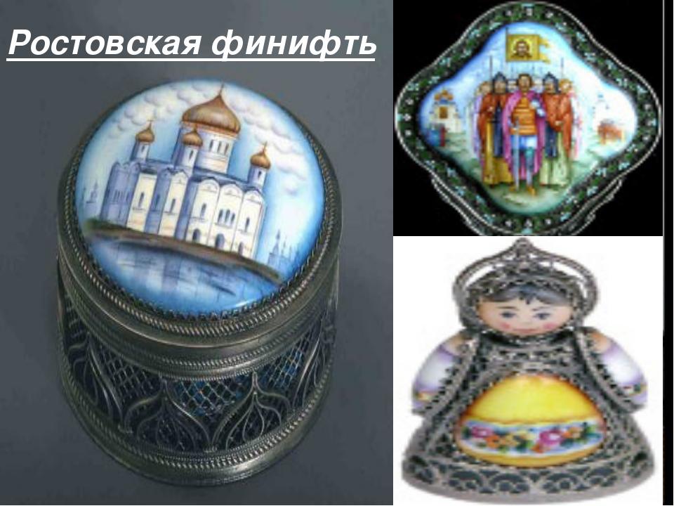 Ростов Великий – древний город Ростовский Кремль Ростовская финифть