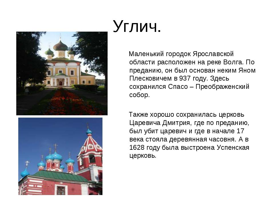 Углич. Маленький городок Ярославской области расположен на реке Волга. По пре...