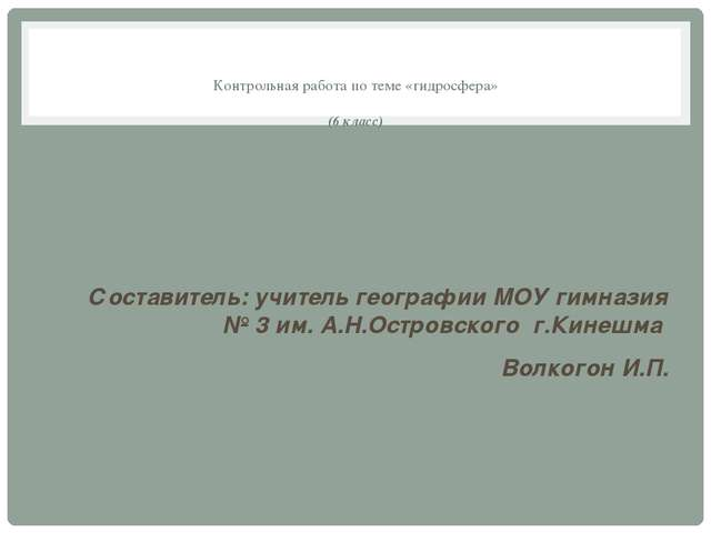 Контрольная работа по теме «гидросфера» (6 класс) Составитель: учитель геогр...