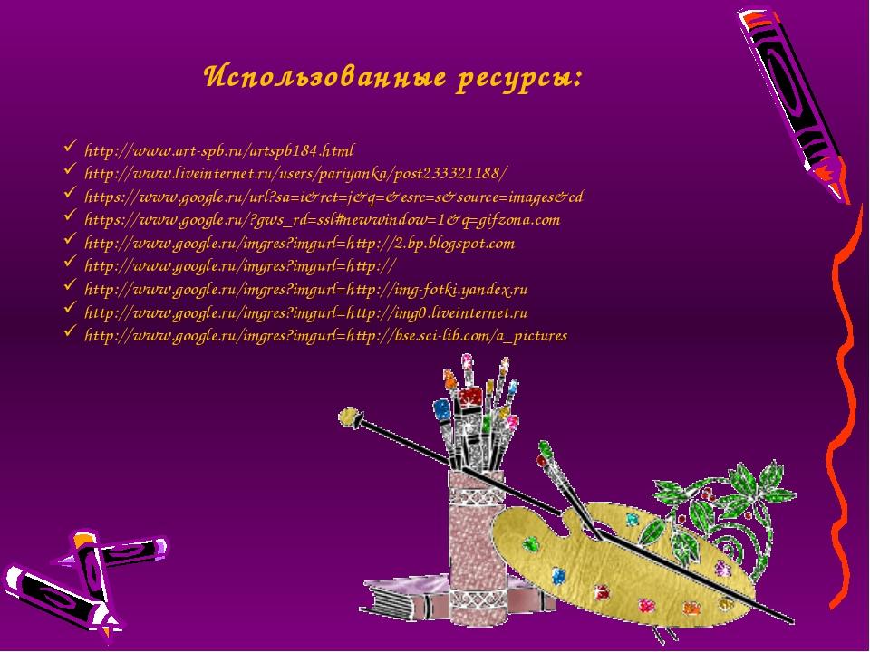 http://www.art-spb.ru/artspb184.html http://www.liveinternet.ru/users/pariya...
