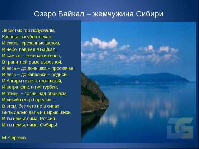 Поздравления с днем озера байкал 23