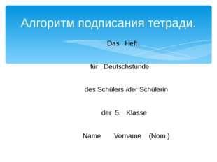Das Heft für Deutschstunde des Schülers /der Schülerin der 5. Klasse Name Vo