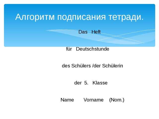Das Heft für Deutschstunde des Schülers /der Schülerin der 5. Klasse Name Vo...