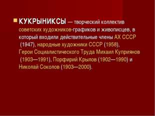 КУКРЫНИКСЫ— творческий коллективсоветскиххудожников-графиков и живописцев,