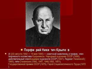 Порфи́рий Ники́тич Крыло́в (9(22)августа1902—15 мая1990)— советский ж