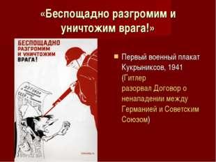«Беспощадно разгромим и уничтожим врага!» Первый военный плакат Кукрыниксов,