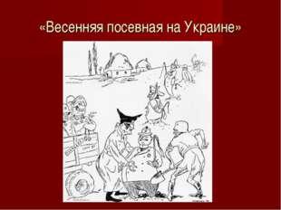 «Весенняя посевная на Украине»