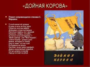 «ДОЙНАЯ КОРОВА» Плакат сопровождался стихами С. Маршака: У этой жилистой дояр