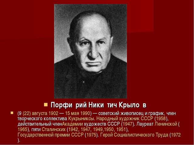 Порфи́рий Ники́тич Крыло́в (9(22)августа1902—15 мая1990)— советский ж...
