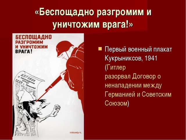 «Беспощадно разгромим и уничтожим врага!» Первый военный плакат Кукрыниксов,...