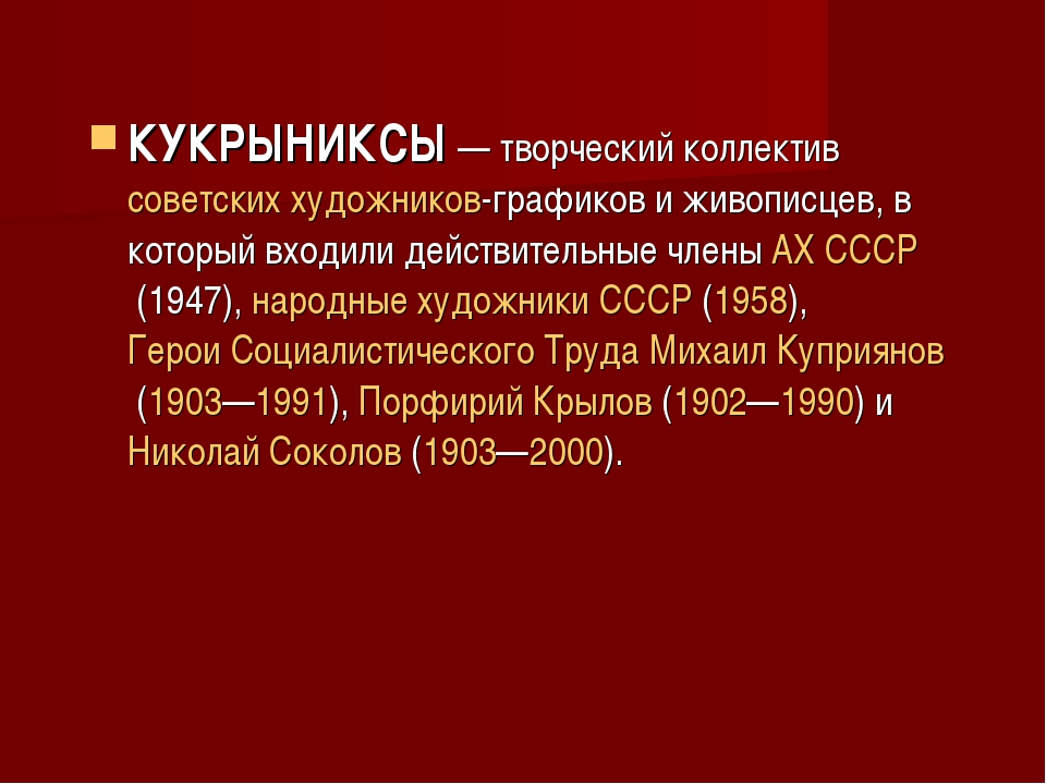 КУКРЫНИКСЫ— творческий коллективсоветскиххудожников-графиков и живописцев,...
