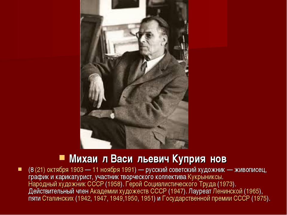 Михаи́л Васи́льевич Куприя́нов (8(21)октября1903—11 ноября1991)— русс...
