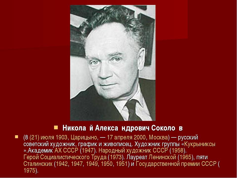 Никола́й Алекса́ндрович Соколо́в (8(21)июля1903,Царицыно,—17 апреля20...