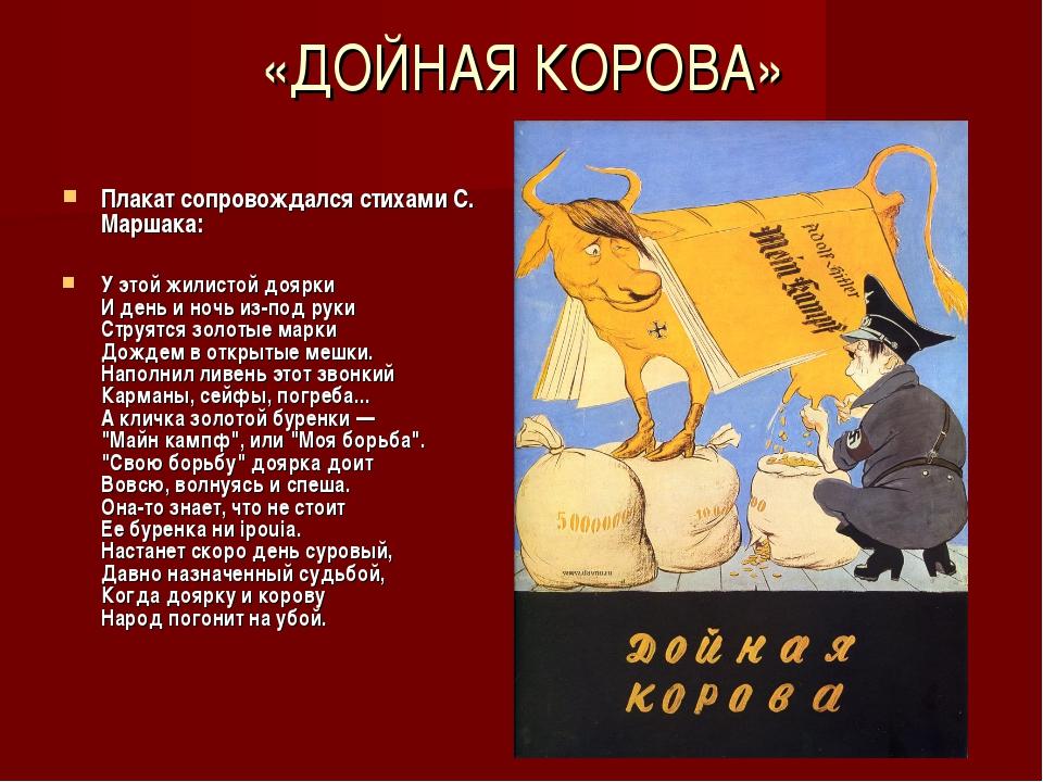 «ДОЙНАЯ КОРОВА» Плакат сопровождался стихами С. Маршака: У этой жилистой дояр...