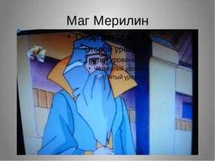 Маг Мерилин