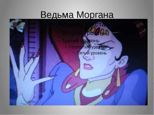 Ведьма Моргана
