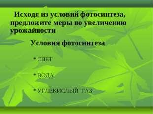 Исходя из условий фотосинтеза, предложите меры по увеличению урожайности Усл