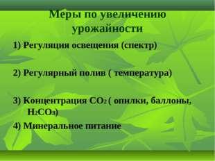 Меры по увеличению урожайности 1) Регуляция освещения (спектр) 2) Регулярный