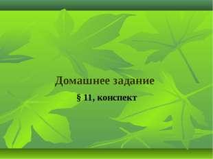 Домашнее задание § 11, конспект