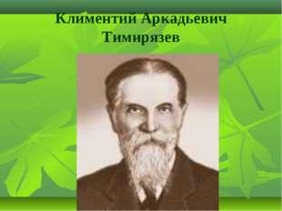 Климентий Аркадьевич Тимирязев