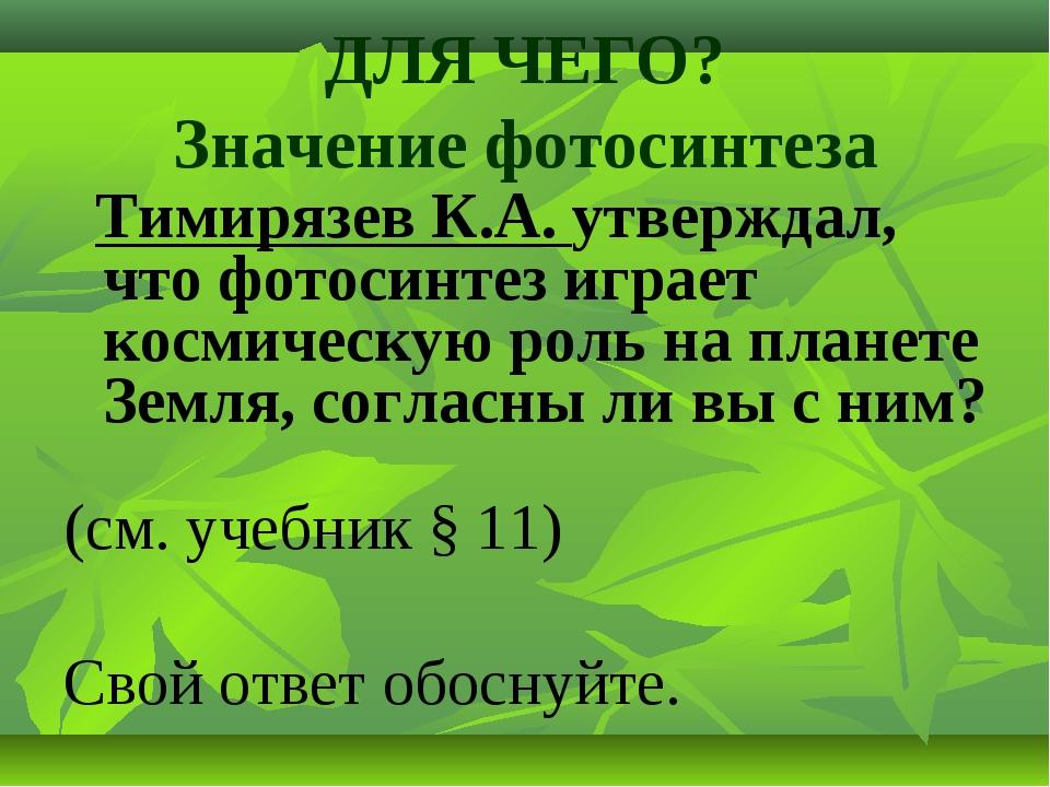 ДЛЯ ЧЕГО? Значение фотосинтеза Тимирязев К.А. утверждал, что фотосинтез играе...