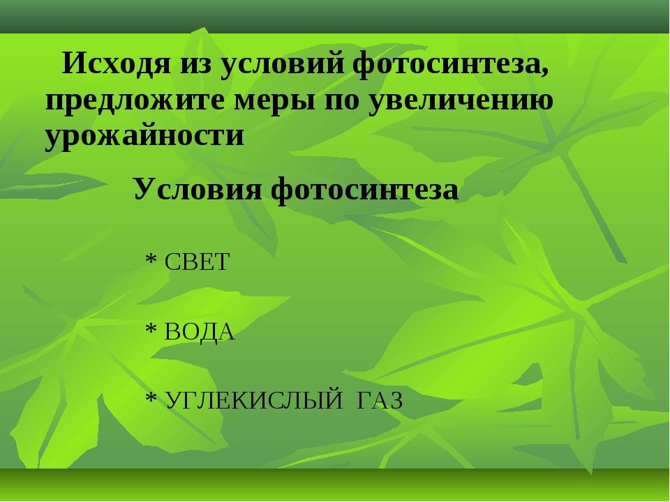 Исходя из условий фотосинтеза, предложите меры по увеличению урожайности Усл...