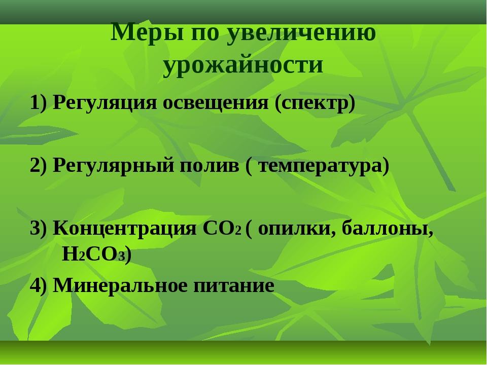 Меры по увеличению урожайности 1) Регуляция освещения (спектр) 2) Регулярный...