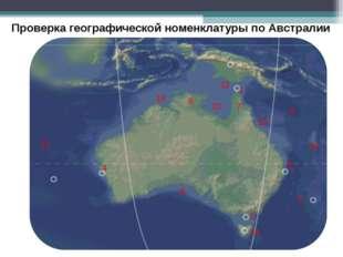 1 2 3 4 5 6 7 8 9 10 11 12 13 14 16 Проверка географической номенклатуры по А