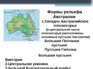 Формы рельефа Австралии 1.Западно Австралийское плоскогорье (в центральной ч