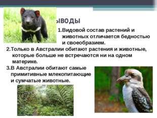 Выводы 1.Видовой состав растений и животных отличается бедностью и своеобраз