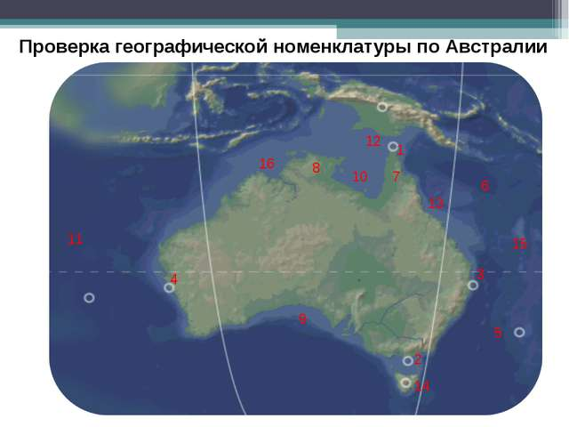 1 2 3 4 5 6 7 8 9 10 11 12 13 14 16 Проверка географической номенклатуры по А...