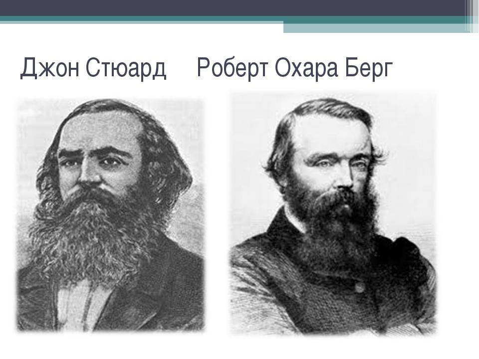 Джон Стюард Роберт Охара Берг