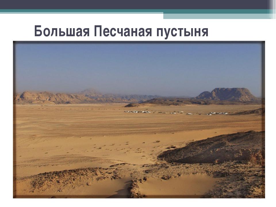 Большая Песчаная пустыня