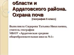 Почвы Нижегородской области и Ардатовского района. Охрана почв (география 6 к