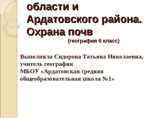 Почвы Нижегородской области и Ардатовского района. Охрана почв (география 6 к...