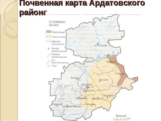 Почвенная карта Ардатовского района