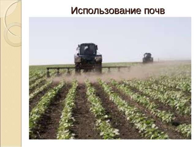 Использование почв